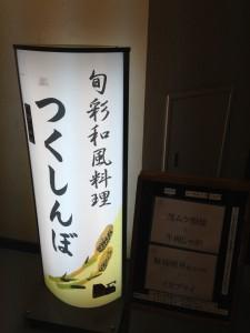 神田ランチ