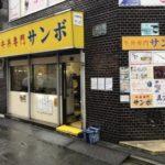 秋葉原電気街の牛丼専門店『サンボ』は独特な雰囲気だった